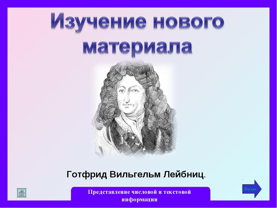 Далее Представление числовой и текстовой информации Готфрид Вильгельм Лейбниц.