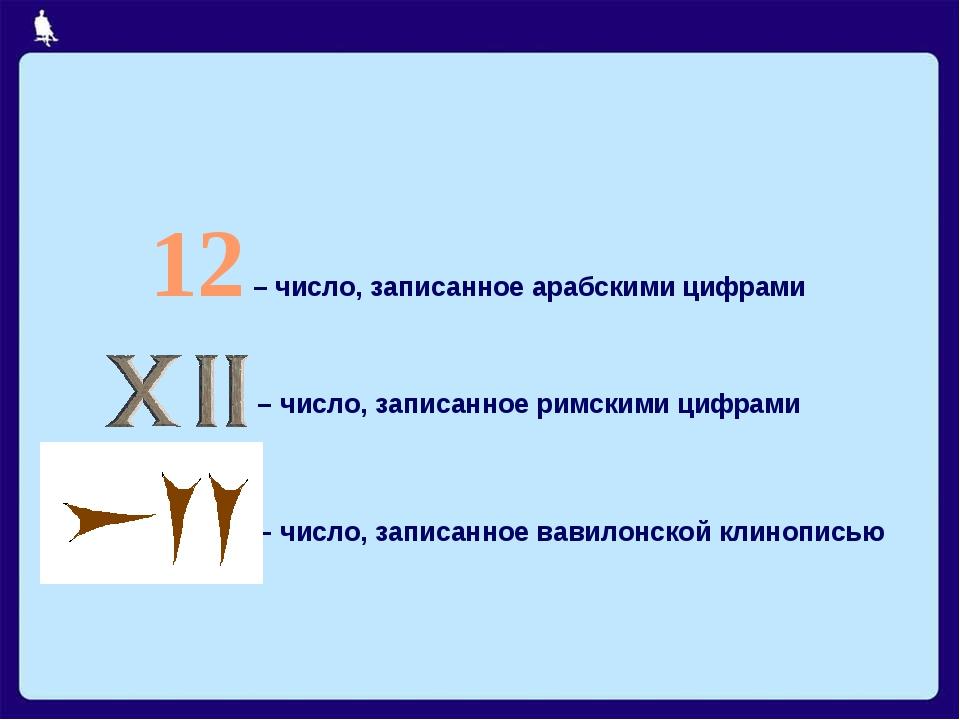 12 – число, записанное арабскими цифрами – число, записанное римскими цифрам...