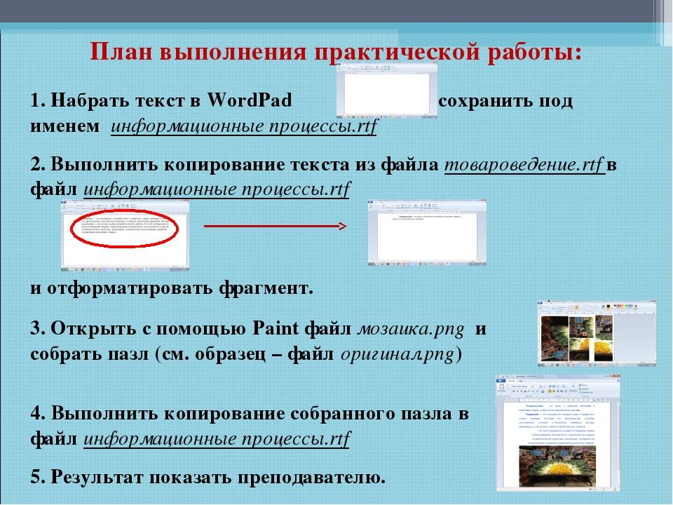 План выполнения практической работы: 1. Набрать текст в WordPad и сохранить п...