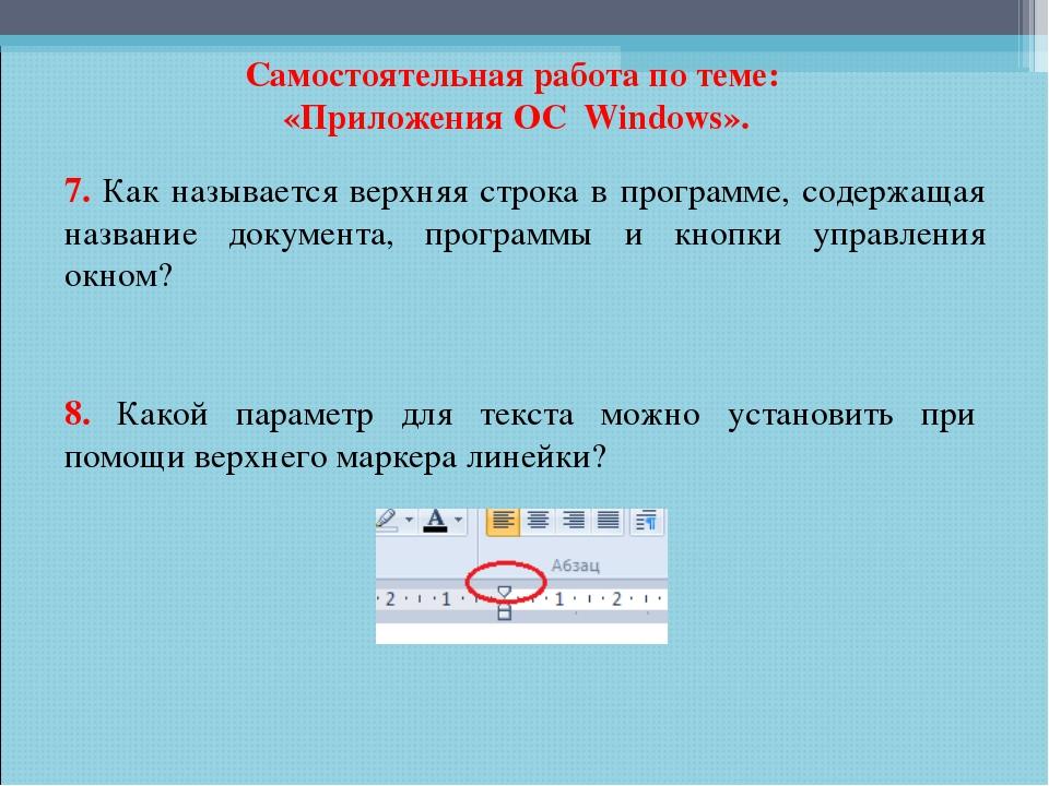7. Как называется верхняя строка в программе, содержащая название документа,...
