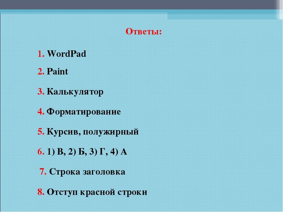 Ответы: 1. WordPad 2. Paint 3. Калькулятор 4. Форматирование 5. Курсив, полуж...