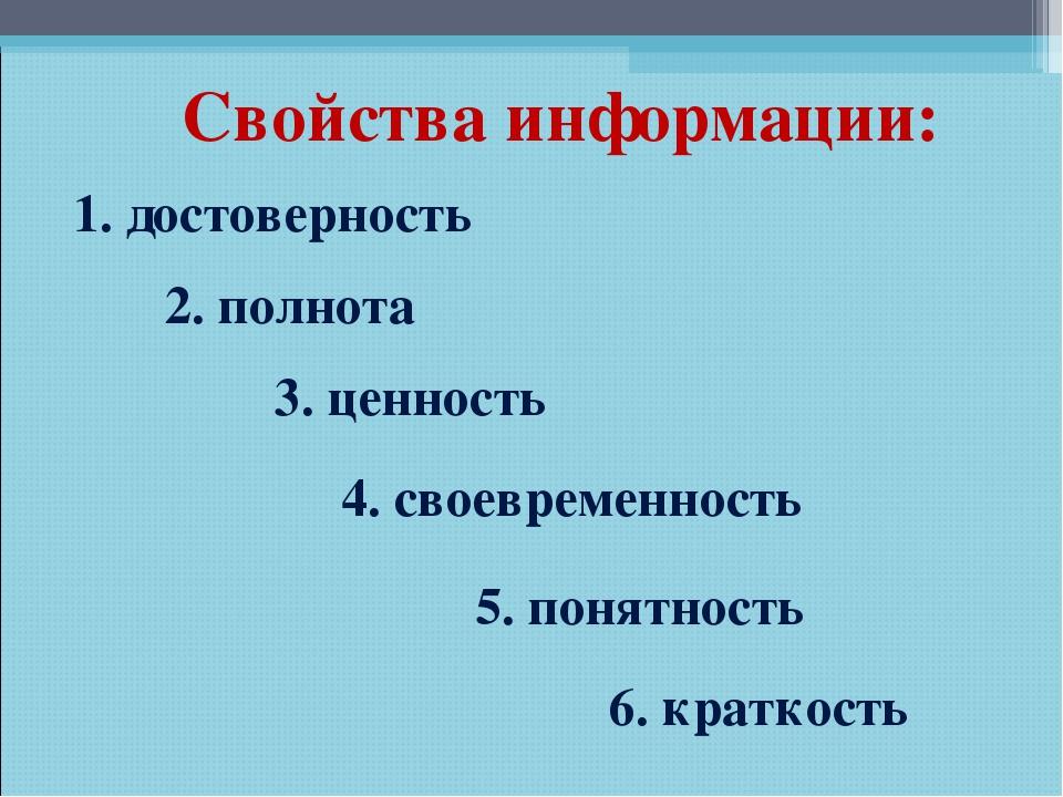 Свойства информации: 1. достоверность 2. полнота 3. ценность 4. своевременнос...