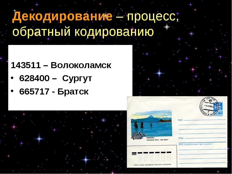 Декодирование – процесс, обратный кодированию 143511 – Волоколамск 628400 – С...