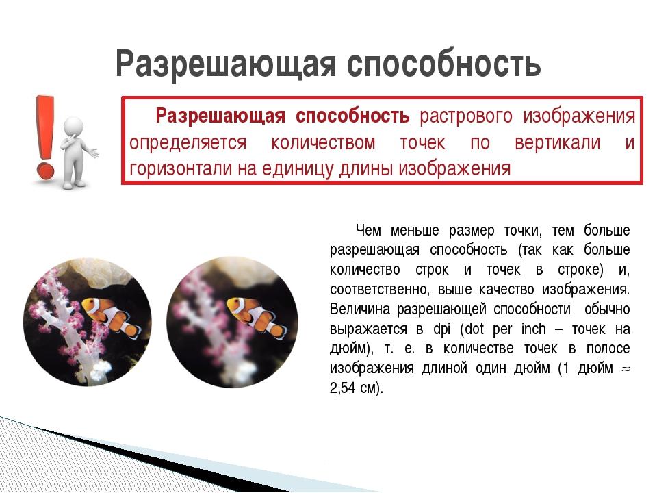 Разрешающая способность Разрешающая способность растрового изображения опреде...