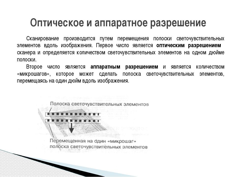 Оптическое и аппаратное разрешение Сканирование производится путем перемещени...