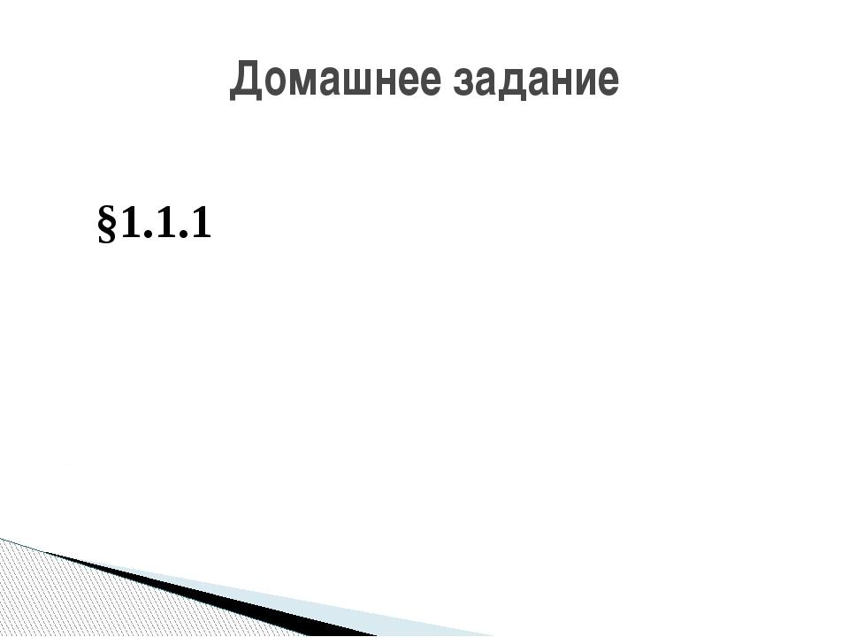 Домашнее задание §1.1.1