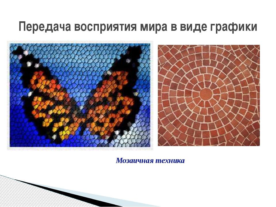 Передача восприятия мира в виде графики Мозаичная техника