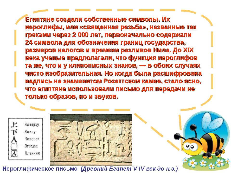 Египтяне создали собственные символы. Их иероглифы, или «священная резьба», н...
