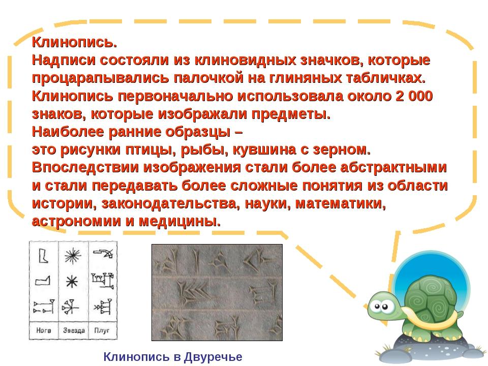 Клинопись. Надписи состояли из клиновидных значков, которые процарапывались п...