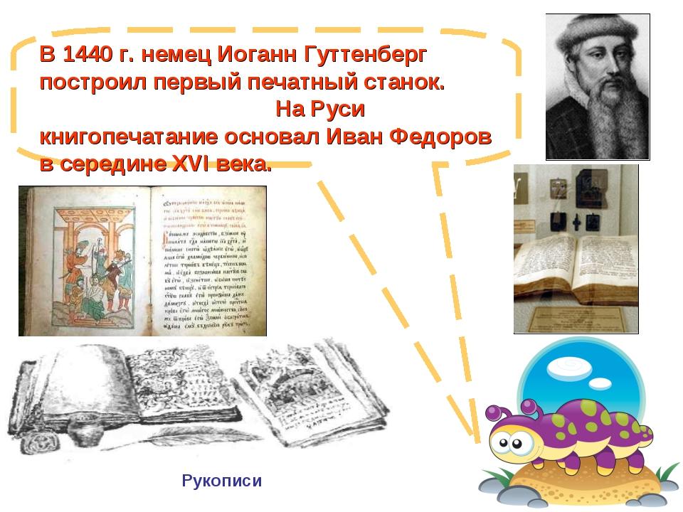 В 1440 г. немец Иоганн Гуттенберг построил первый печатный станок. На Руси кн...