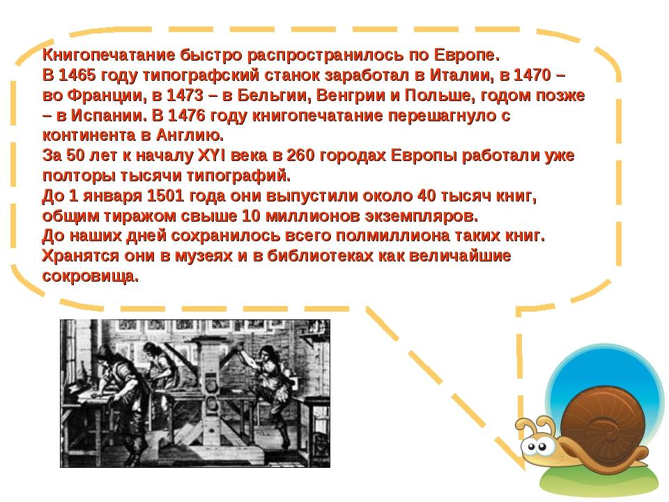 Книгопечатание быстро распространилось по Европе. В 1465 году типографский ст...