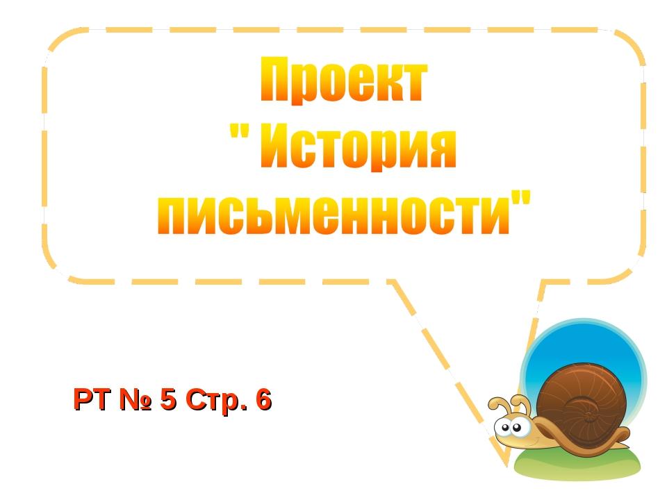 РТ № 5 Стр. 6