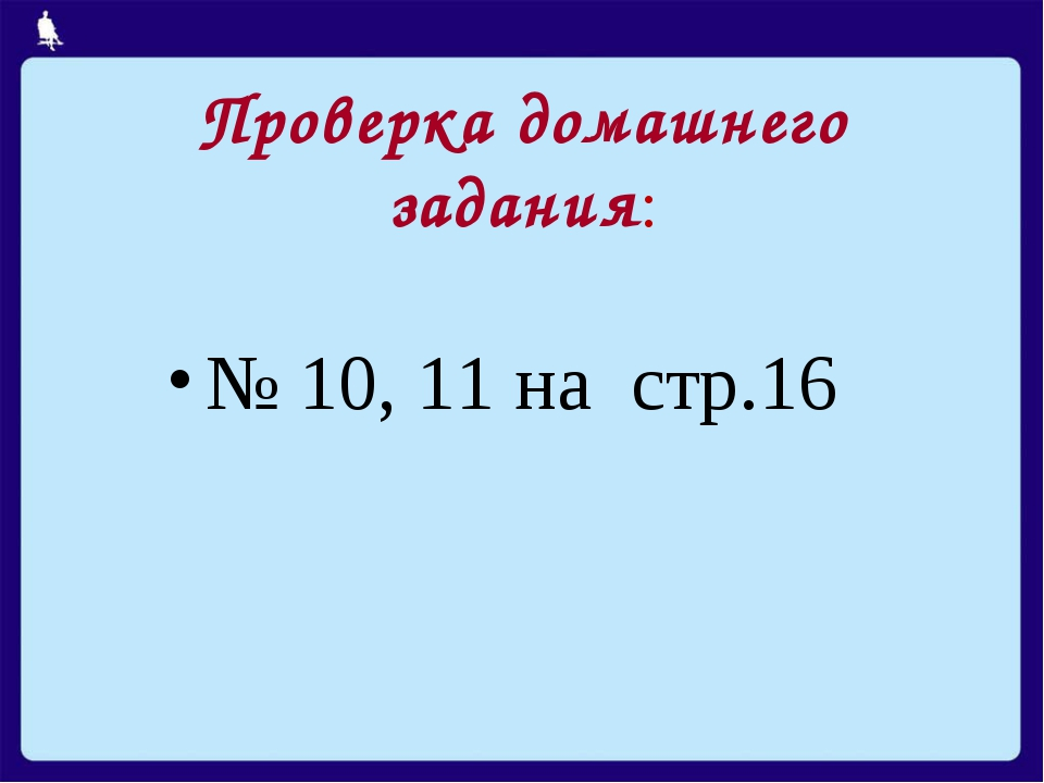 Проверка домашнего задания: № 10, 11 на стр.16