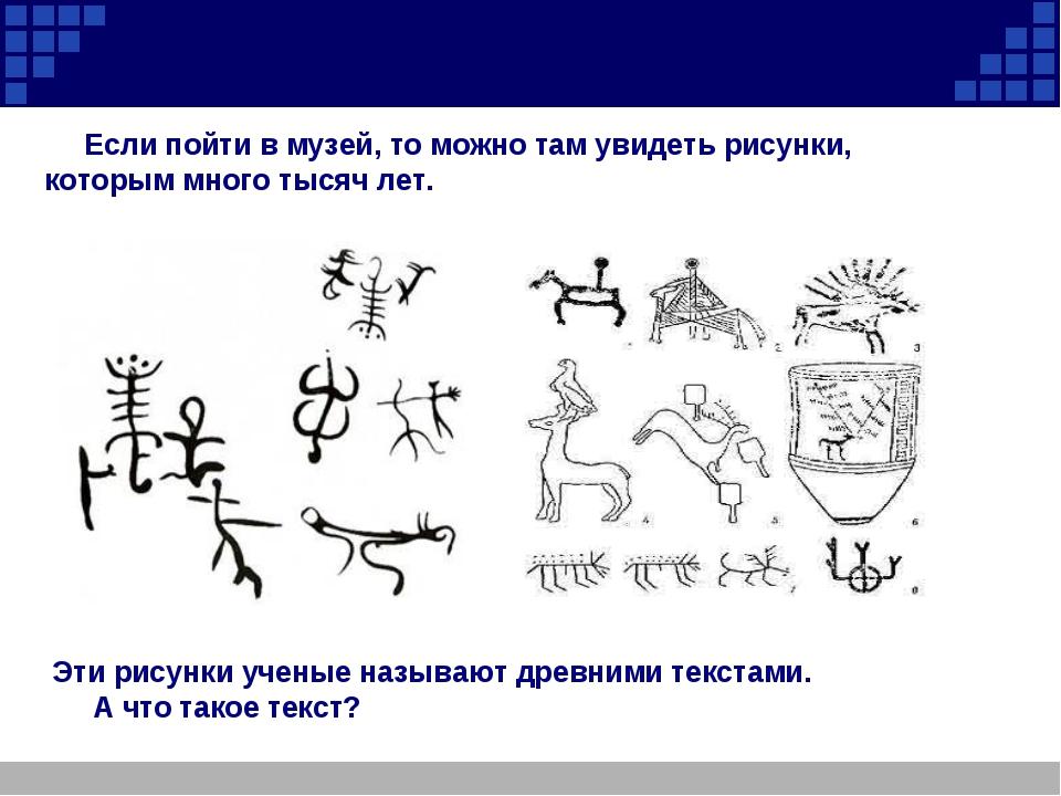 Если пойти в музей, то можно там увидеть рисунки, которым много тысяч лет. Э...