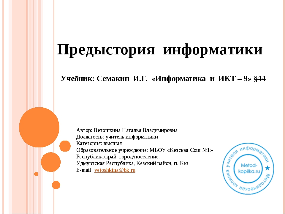 Учебник: Семакин И.Г. «Информатика и ИКТ – 9» §44 Предыстория информатики Авт...
