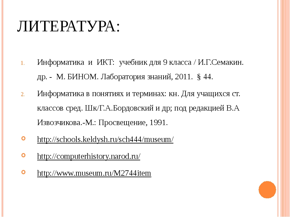 ЛИТЕРАТУРА: Информатика и ИКТ: учебник для 9 класса / И.Г.Семакин. др. - М. Б...