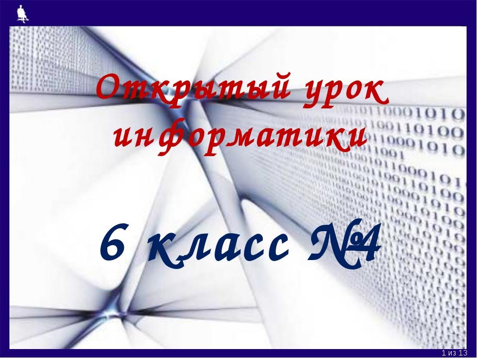 Открытый урок информатики 6 класс №4 из 13