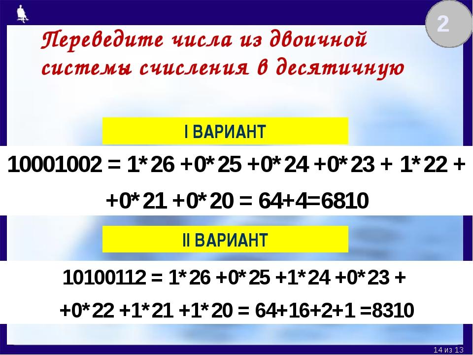 I ВАРИАНТ 10001002 = 1*26 +0*25 +0*24 +0*23 + 1*22 + +0*21 +0*20 = 64+4=6810...