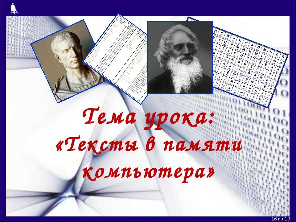 Тема урока: «Тексты в памяти компьютера» из 13