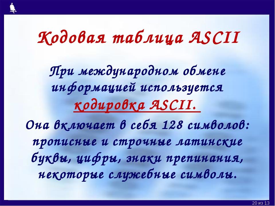 Кодовая таблица ASCII При международном обмене информацией используется кодир...
