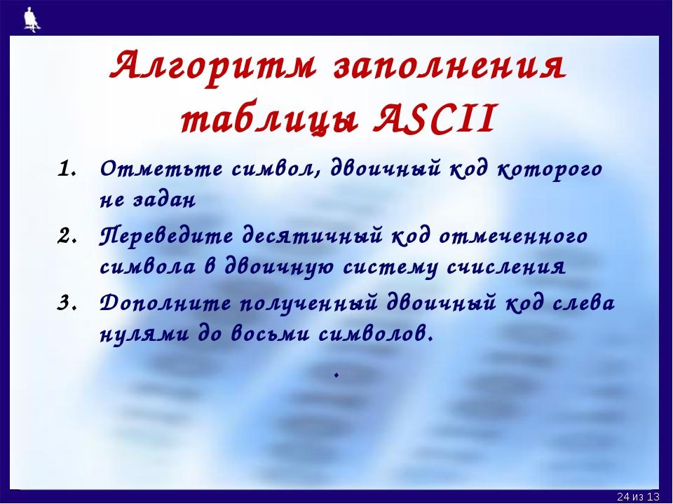 Алгоритм заполнения таблицы ASCII Отметьте символ, двоичный код которого не з...