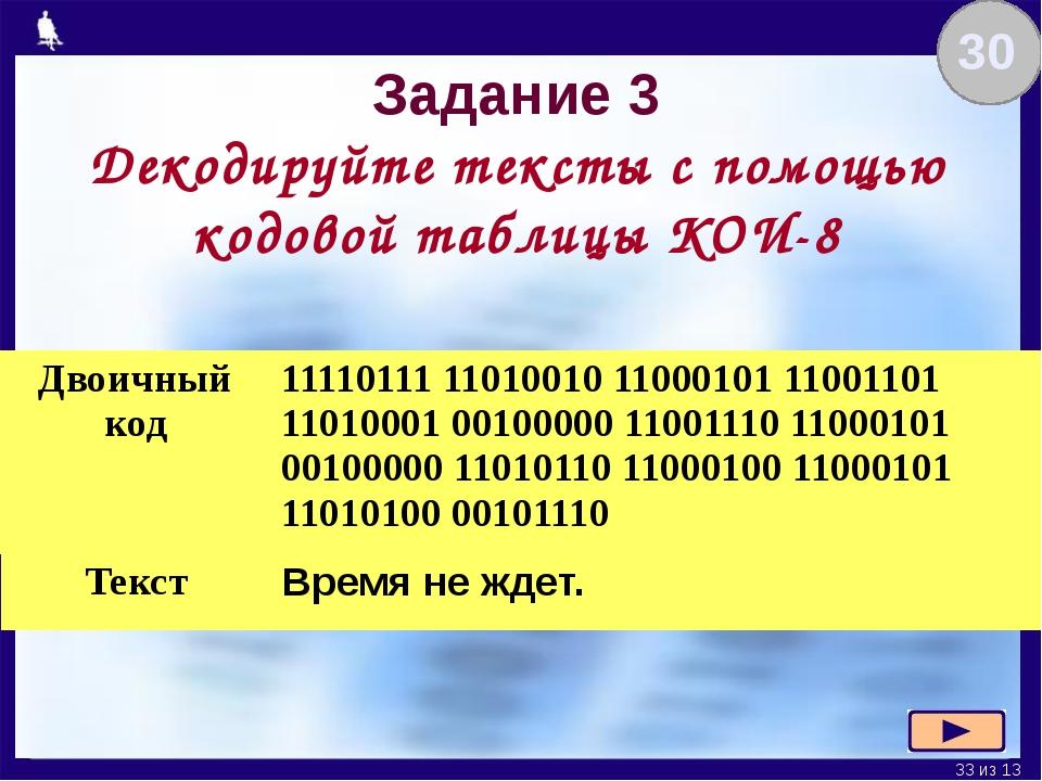 Задание 3 Декодируйте тексты с помощью кодовой таблицы КОИ-8 30 Двоичный код...