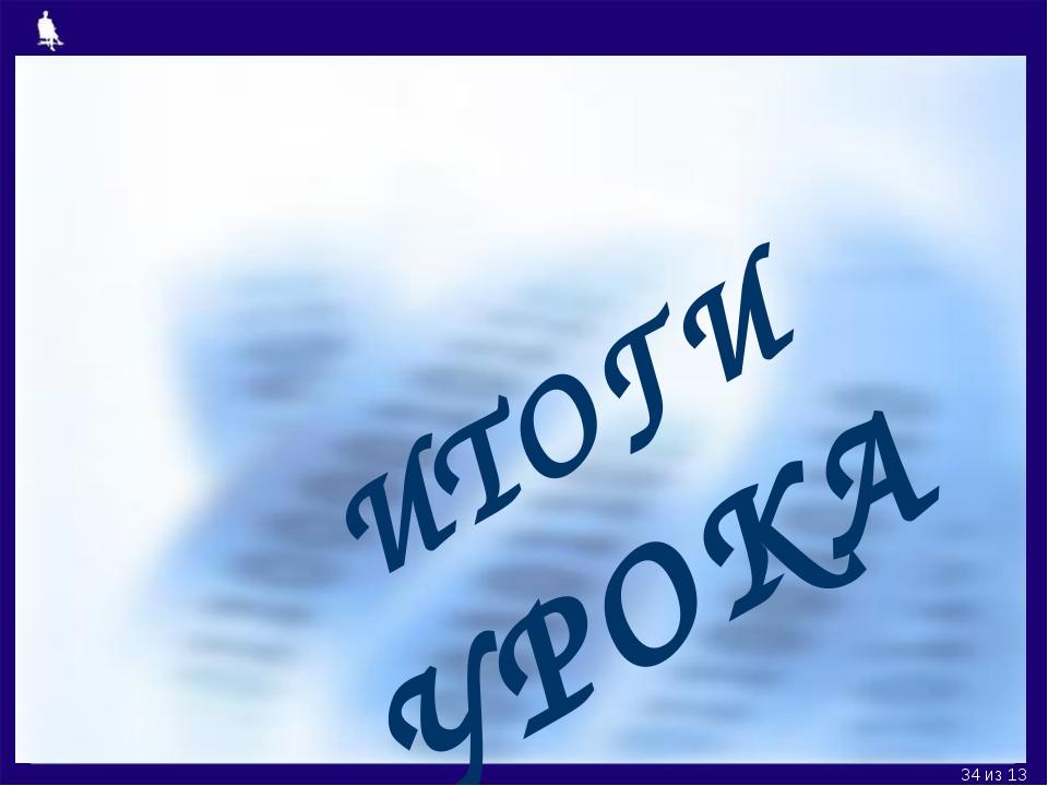 ДОМАШНЕЕ ЗАДАНИЕ: Учебник: §1.3 (2); Рабочая тетрадь: Доделать № 25 с.19, №26...