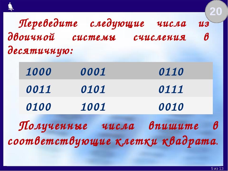 Переведите следующие числа из двоичной системы счисления в десятичную: 20...
