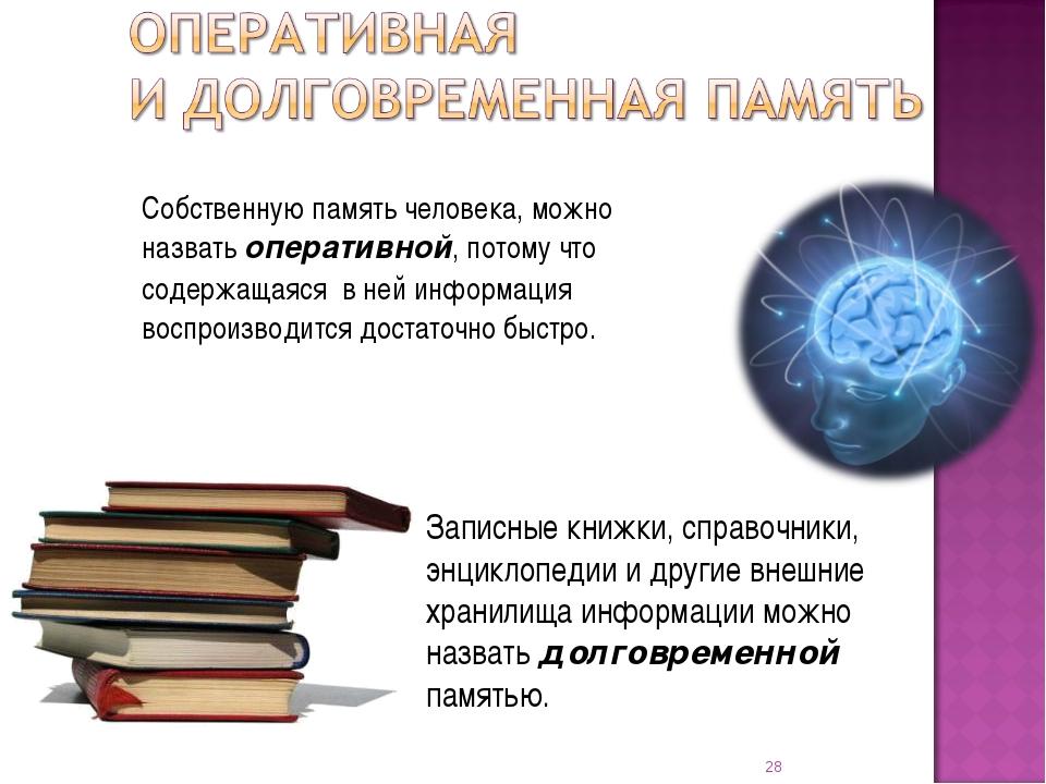 Собственную память человека, можно назвать оперативной, потому что содержащая...