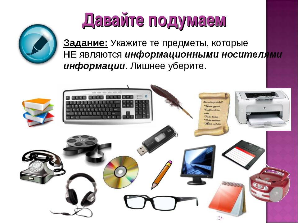 Задание: Укажите те предметы, которые НЕ являются информационными носителями...
