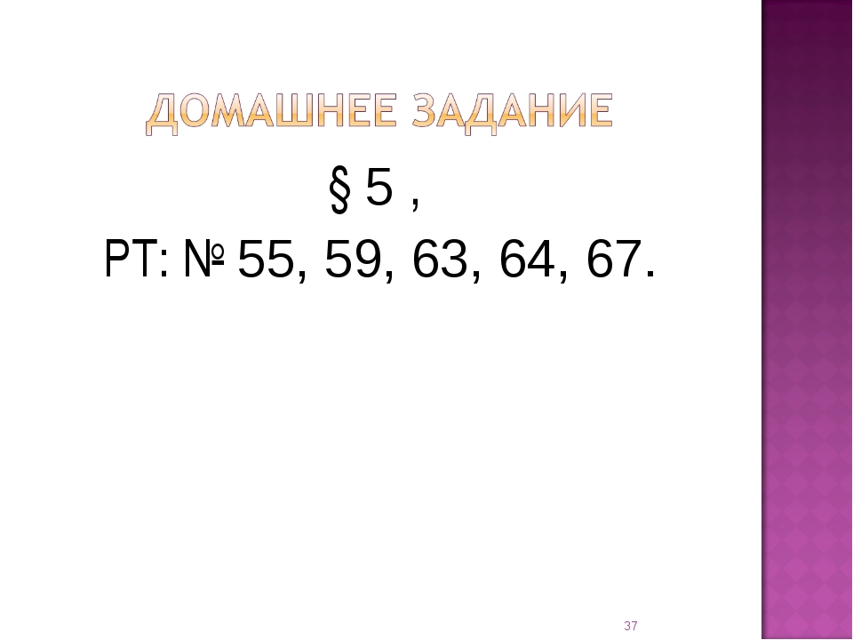 § 5 , РТ: № 55, 59, 63, 64, 67. *