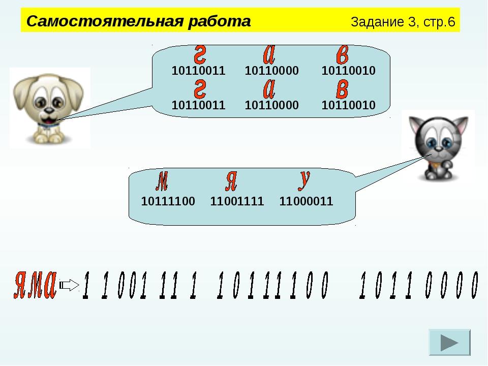 Самостоятельная работа Задание 3, стр.6 11001111 11000011 10111100 10110000 1...