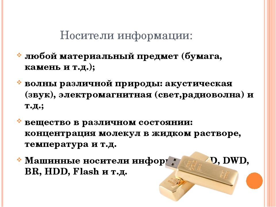 Носители информации: любой материальный предмет (бумага, камень и т.д.); волн...