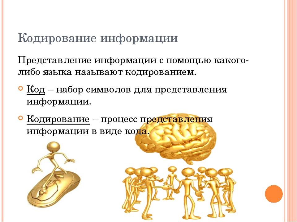 Кодирование информации Представление информации с помощью какого-либо языка н...