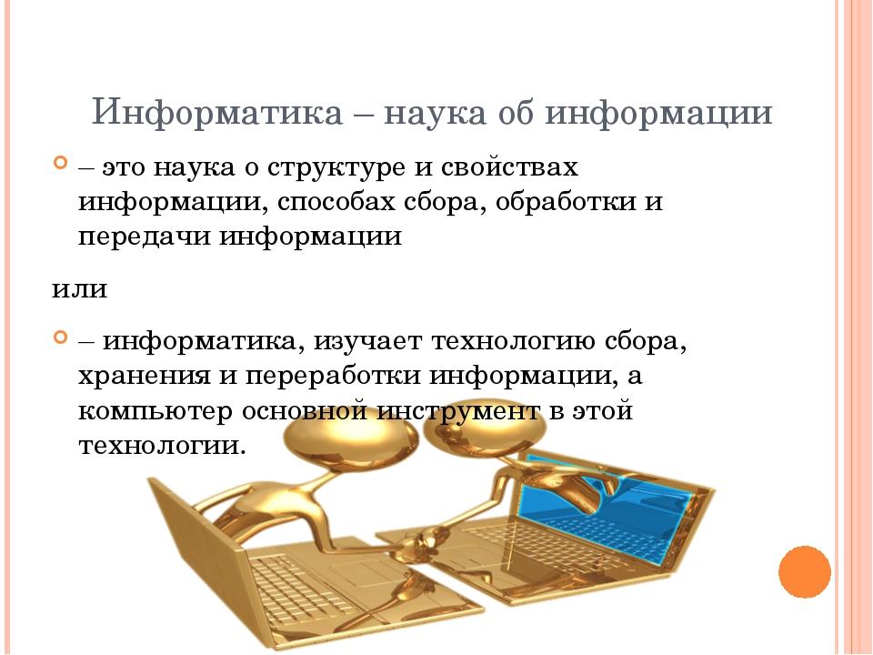 Информатика – наука об информации – это наука о структуре и свойствах информа...