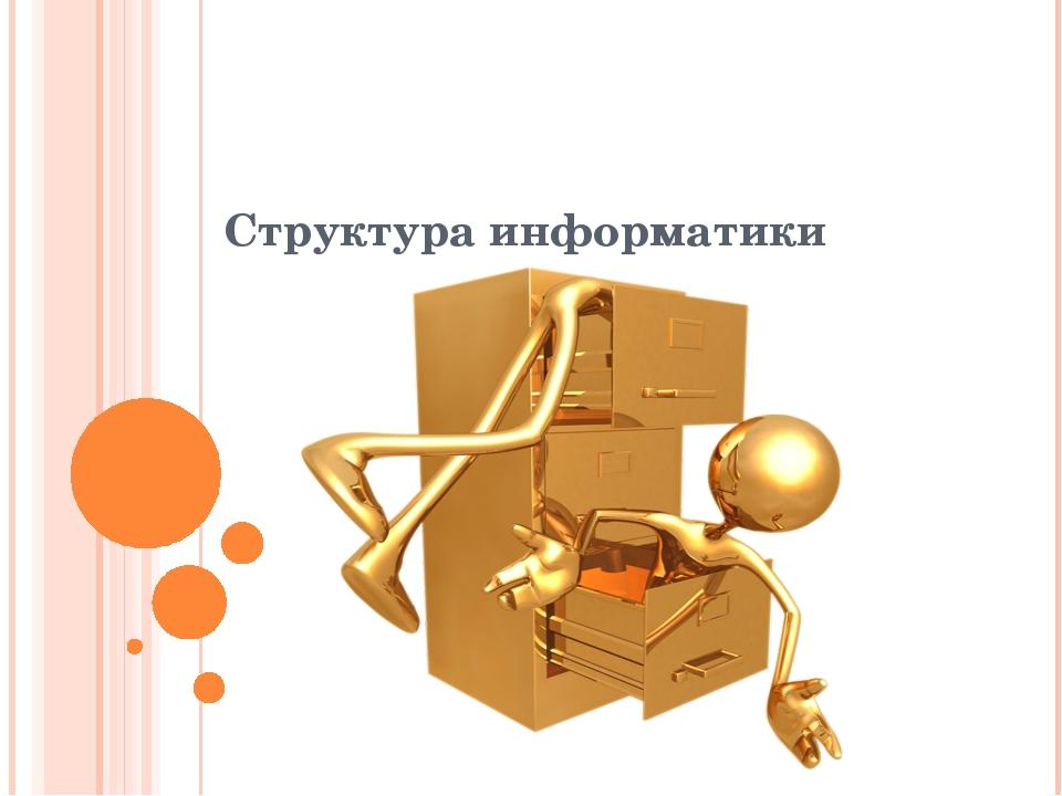 Структура информатики