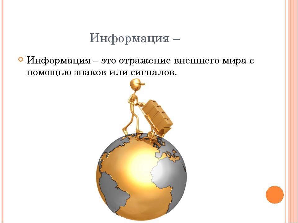 Информация – Информация – это отражение внешнего мира с помощью знаков или си...