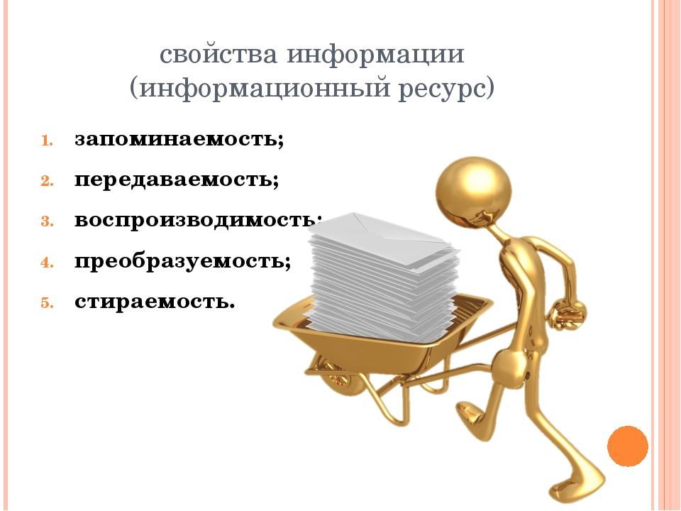 свойства информации (информационный ресурс) запоминаемость; передаваемость; в...