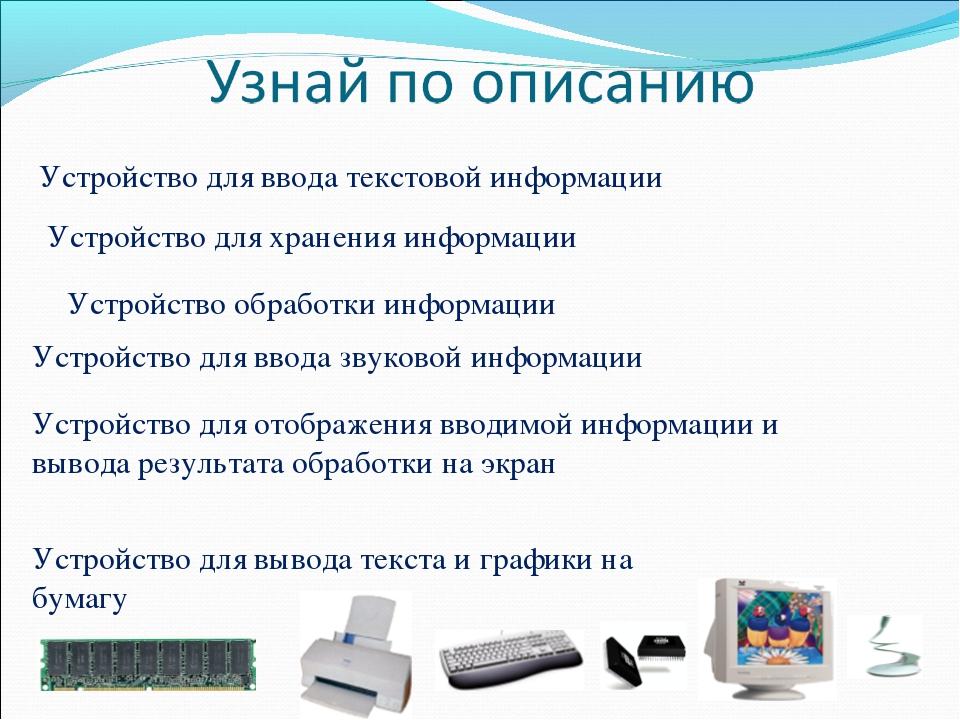 Устройство для ввода текстовой информации Устройство для хранения информации...