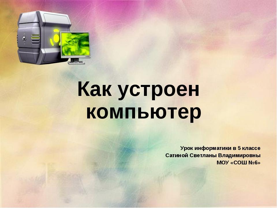 Как устроен компьютер Урок информатики в 5 классе Сатиной Светланы Владимиро...
