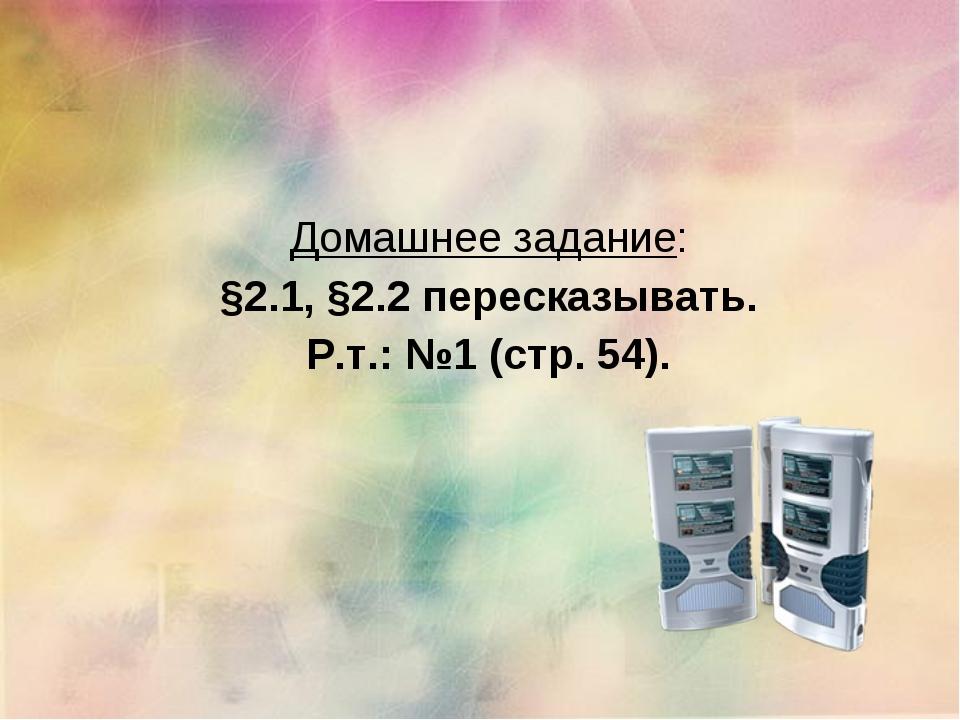 Домашнее задание: §2.1, §2.2 пересказывать. Р.т.: №1 (стр. 54).