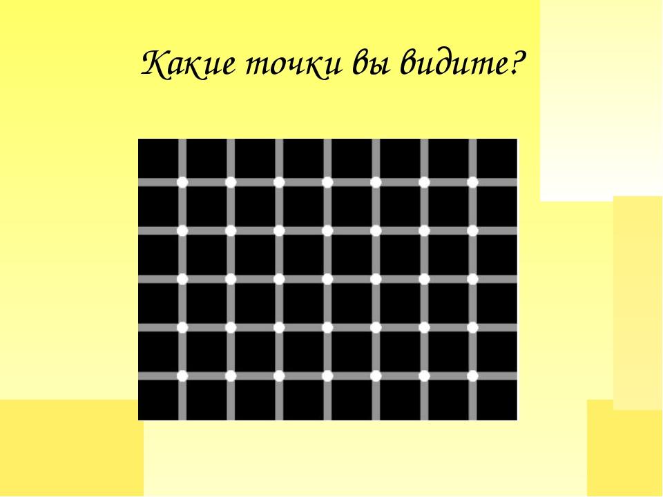 Какие точки вы видите?