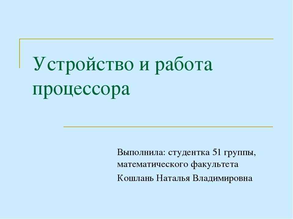 Устройство и работа процессора Выполнила: студентка 51 группы, математическог...