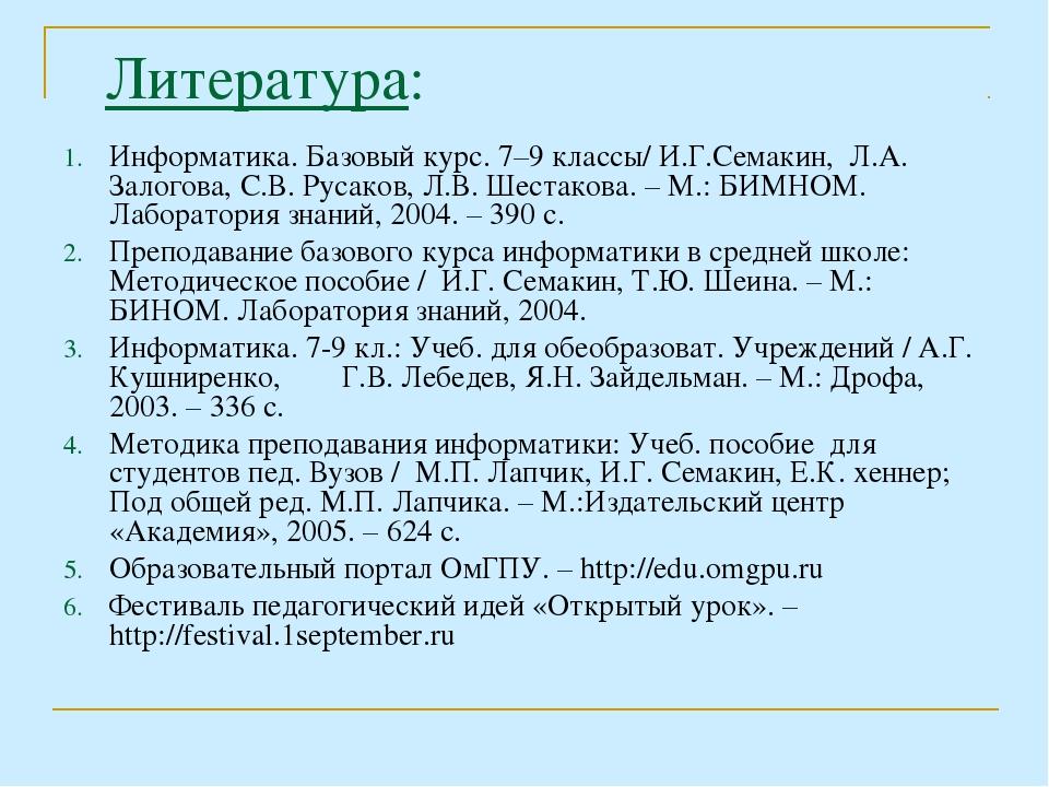 Литература: Информатика. Базовый курс. 7–9 классы/ И.Г.Семакин, Л.А. Залогова...
