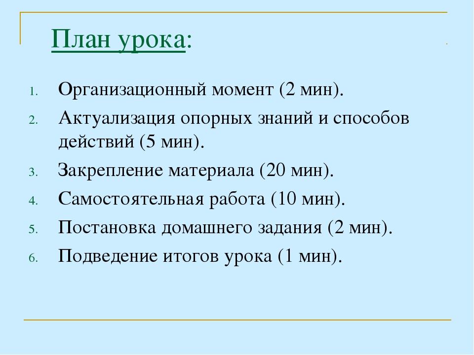 План урока: Организационный момент (2 мин). Актуализация опорных знаний и спо...