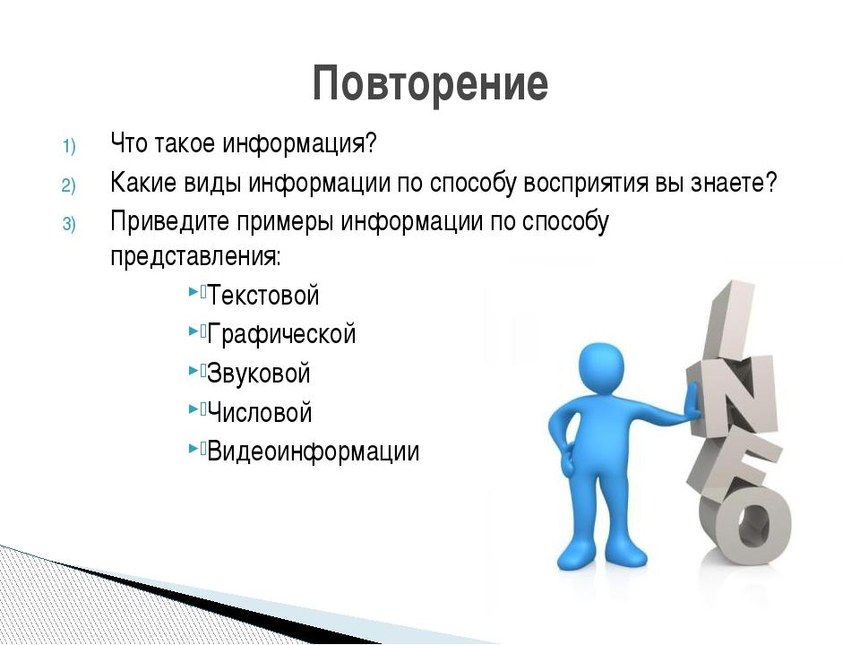 Что такое информация? Какие виды информации по способу восприятия вы знаете?...