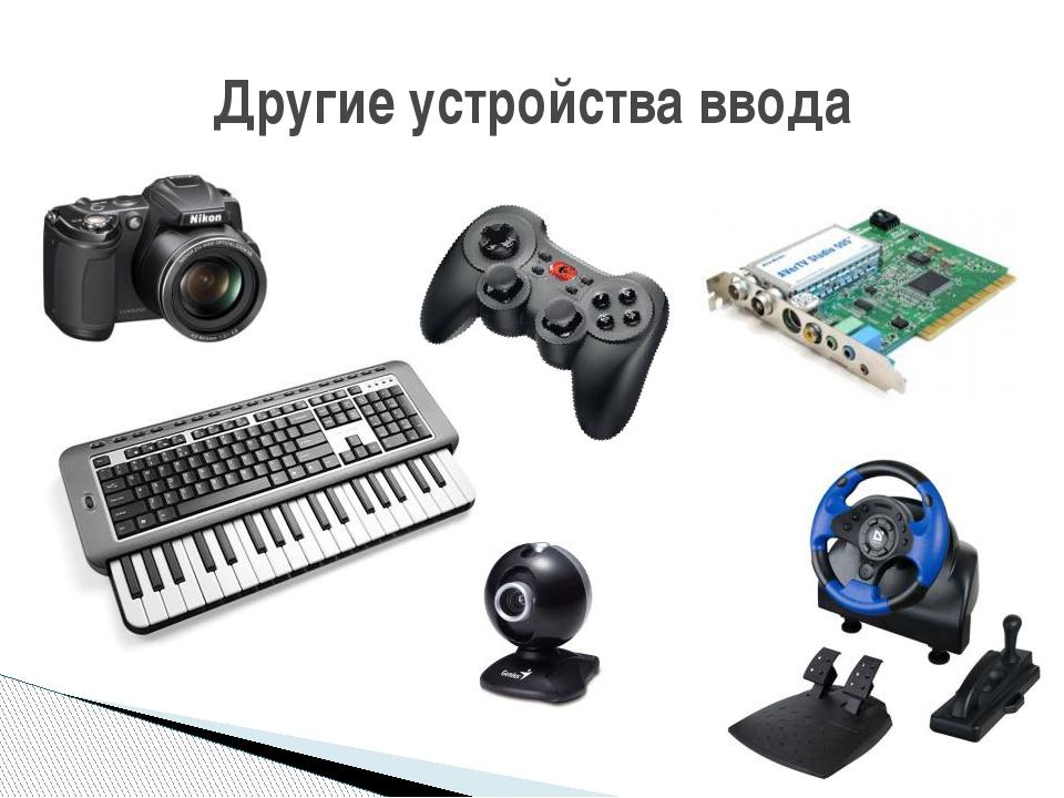 Другие устройства ввода