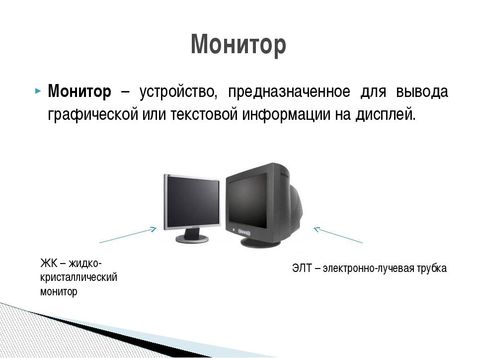 Монитор – устройство, предназначенное для вывода графической или текстовой ин...