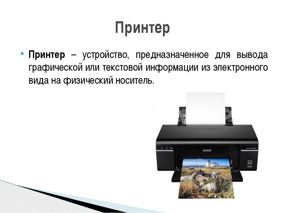 Принтер – устройство, предназначенное для вывода графической или текстовой ин...