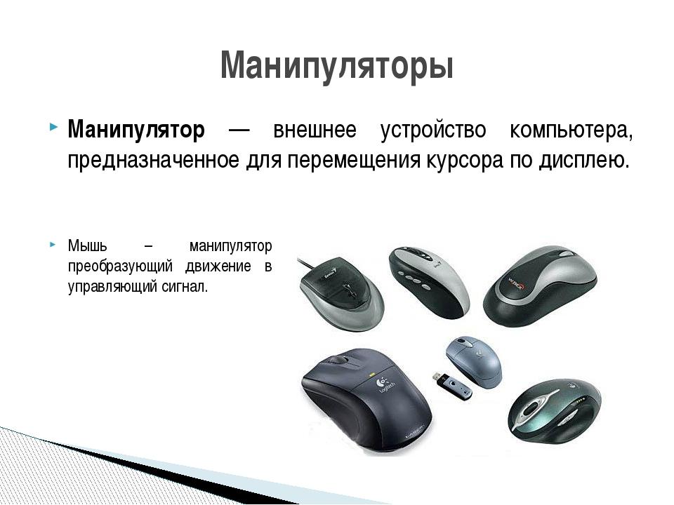 Манипулятор — внешнее устройство компьютера, предназначенное для перемещения...